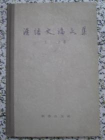 汉语史论文集