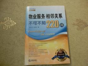 法律生活常识全知道系列丛书:物业服务、相邻关系不可不知220问