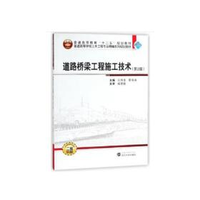 道路桥梁工程施工技术(第2版)