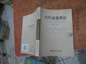 当代流通理论--基于日本流通问题的研究 签赠本