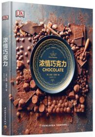 DK生活 浓情巧克力