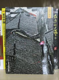 中国国家地理·风物中国志:佛堂