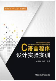 C语言程序设计实验实训