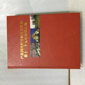 户县国民经济和社会发展第十二个五年规划汇编