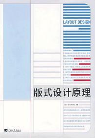 版式设计原理 9787500677390 (日)佐佐木刚士著,武湛译 中