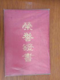 荣誉证书—1989年西湖之夜全国昆曲赛获奖证书