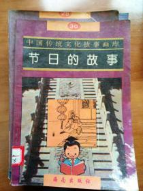 中国传统文化故事画库; 节日的故事