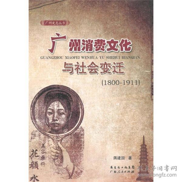 广州消费文化与社会变迁:1800-1911