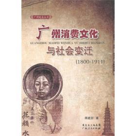 广州消费文化与社会变迁(1800-1911)