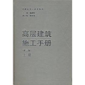 高层建筑施工手册(上下) 杨嗣信 中国建筑工业出版社 2001年06月01日 9787112045877
