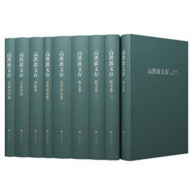 高洪波文存 高洪波作品集 儿童文学 散文 随笔 杂文 诗歌合集(套装共9册)