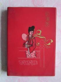 (红楼梦)日记本