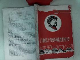 毛主席的无产阶级革命路线胜利万岁---党内两条路线斗争大事记(1921-1969)16开  西安 看图片,后皮没有 不知道可缺页