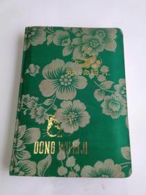 动物日记  32开日记本
