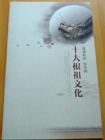 运城标识 古中国 十大根祖文化