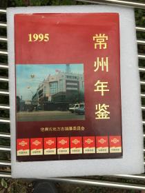 常州年鉴 (1995)精装