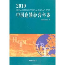2010年中国连锁经营年鉴