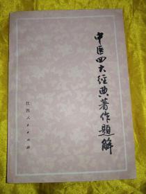中医四大经典著作题解【正版】