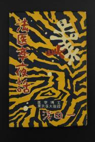 (K5760)《法医学夜话》1册全 东京医大教授医学博士 浅田一著 法医学的目的 人种 动物咬伤 男女别 毛的构造 人兽别 死后有关经过时间 死因 性别关系 腰部运动 女性与性犯罪等内容 大和书房 1952年发行