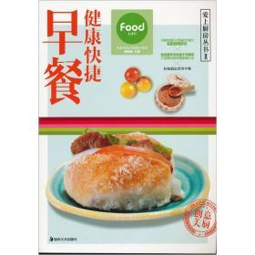 爱上厨房丛书2:健康快捷早餐
