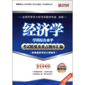 临床医学  学科综合水平  历年真题精解  (2006-2010年)  最新版