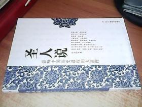 圣人说:影响中国历史进程的大道理