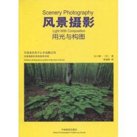 风景摄影用光与构图