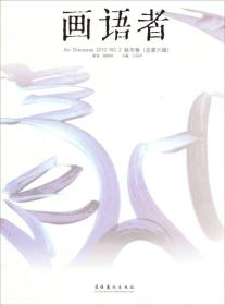 秦伟书法作品集9787503950834文化艺术