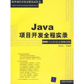 Java项目开发全程实录