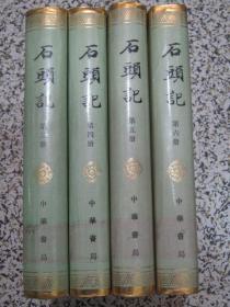 石头记 列藏本 全6册 存3、4、5、6册