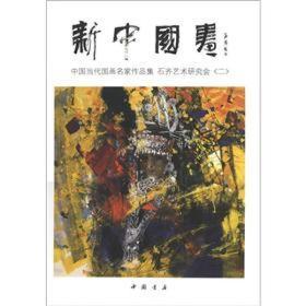 新中国画·中国当代国画名家作品集:石齐艺术研究会(2)