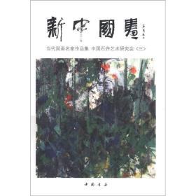 新中国画·当代国画名家作品集:中国石齐艺术研究会(3)