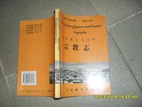 迪庆藏族自治州宗教志(8品大32开书名页版权页缺216页)36449