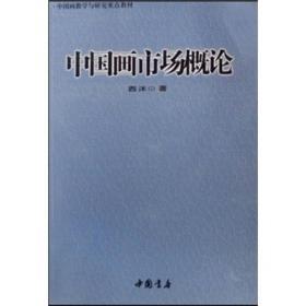 中国画市场概论