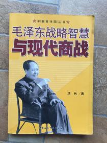毛泽东战略智慧与现代商战