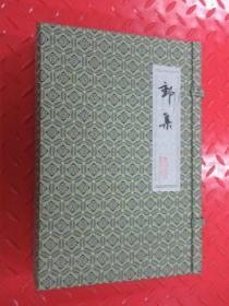 邮票    两册共348张盖销邮票  带盒
