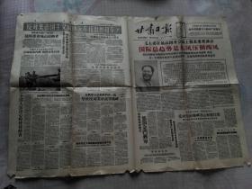 老报纸 甘肃日报 1958年9月9日 一日报纸【4版】