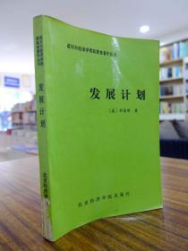 诺贝尔经济学奖获奖者著作丛书:发展计划——(美)刘易斯 著