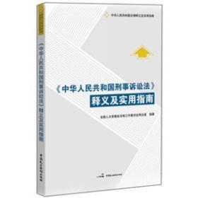 <中华人民共和国刑事诉讼法>释义及实用指南(全国人大常委办公厅最新公告版)