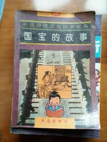 中国传统文化故事画库; 囯宝的故事