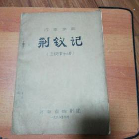 河南曲剧:荆钗记  (主旋律乐谱) 油墨印    A360
