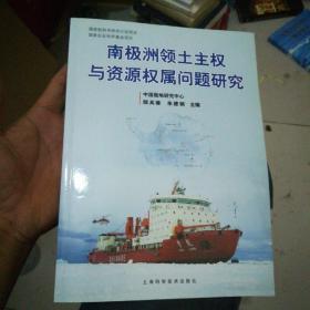 南极洲领土主权与资源权属问题研究