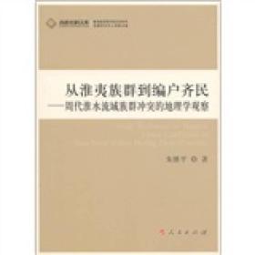 从淮夷族群到编户齐民:周代淮水流域族群冲突的地理学观察