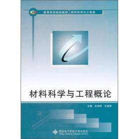 高等学校规划教材·材料科学与工程类:材料科学与工程概论