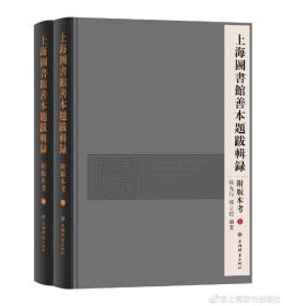 上海图书馆善本题跋辑录(附版本考,精装二厚册,书非常重,资料珍贵,值得收藏..)