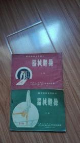 器械体操  (中央人民政府人民革命军事委员会1954年印,上下两册全)