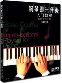 钢琴即兴伴奏入门教程2010年修订版孙维权上海音乐出版社9787807516989