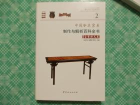 中国红木家具制作与解析百科全书2:台案椅几类