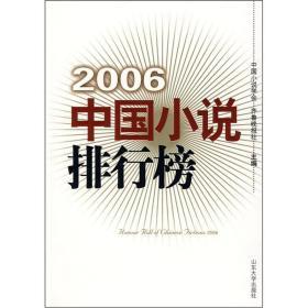 正版】2006中国小说排行榜