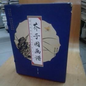 国学经典藏书集成十种  (第二辑)    芥子园画谱